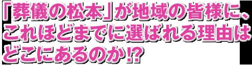 「葬儀の松本」が地域の皆様に、これほどまでに選ばれる理由はどこにあるのか!?